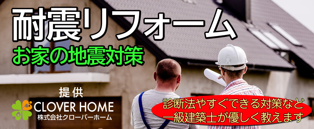 耐震リフォーム:お家の地震対策